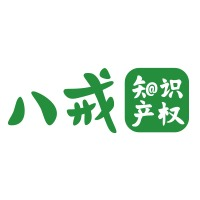 北京商标注册查询 专利申请 版权登记 代理机构-八戒知识产权北京站