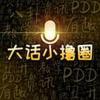 【推荐】上海日结兼职招领队_网上兼职教程_网赚小游戏