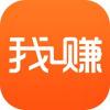 我赚- 中国领先的挂机赚钱平台_全自动挂机赚钱软件