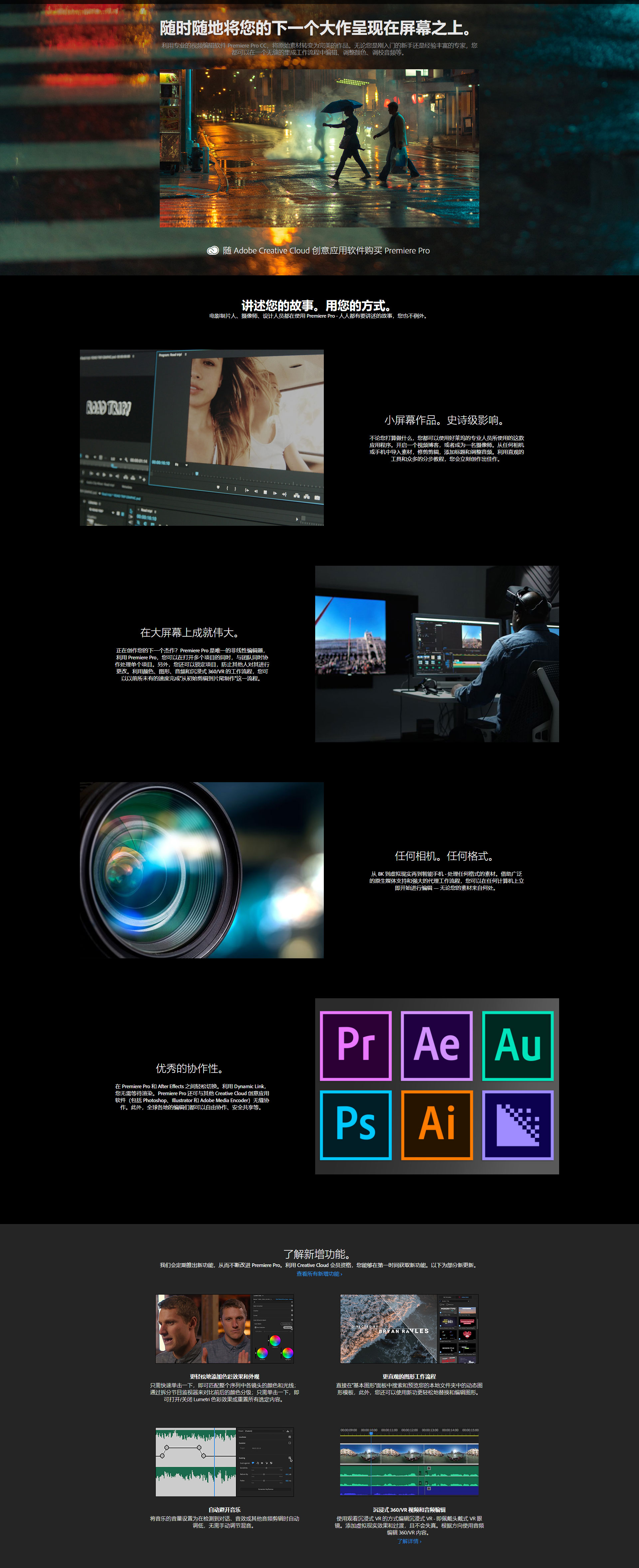 premiere pro cc 2019 mac 破解 版