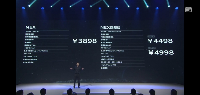 3898元起 vivo NEX发布:升降摄像头 屏占比达91%