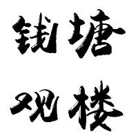 当南京省会首位度对撞国家战略长三角首位度上海时会咋样??
